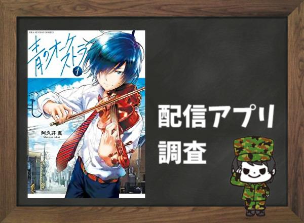 青のオーケストラ|全巻無料で読めるアプリ調査!