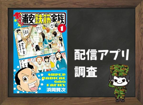 あっぱれ! 浦安鉄筋家族|全巻無料で読めるアプリ調査!