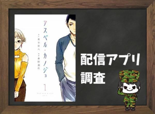 アスペル・カノジョ|全巻無料で読めるアプリ調査!