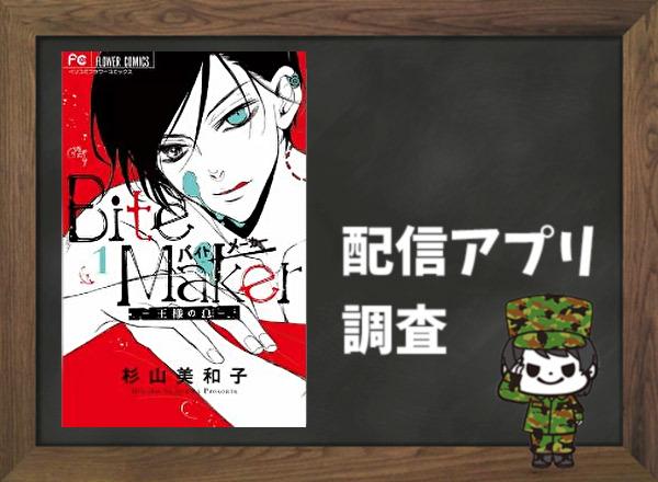 Bite Maker~王様のΩ~ 全巻無料で読めるアプリ調査!