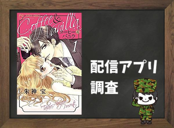コーヒー&バニラ|全巻無料で読めるアプリ調査!
