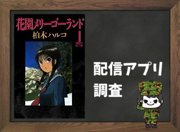 花園メリーゴーランド|全巻無料で読めるアプリ調査!