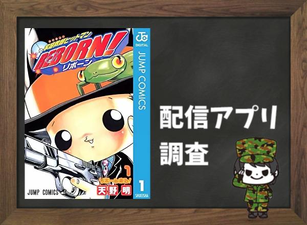 家庭教師ヒットマンREBORN!|全巻無料で読めるアプリ調査!