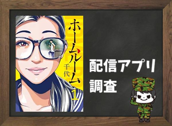 ホームルーム|全巻無料で読めるアプリ調査!