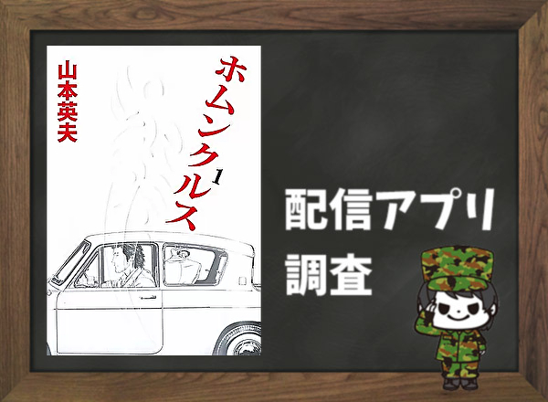 ホムンクルス|全巻無料で読めるアプリ調査!