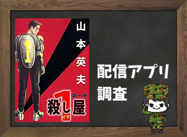 殺し屋1|全巻無料で読めるアプリ調査!