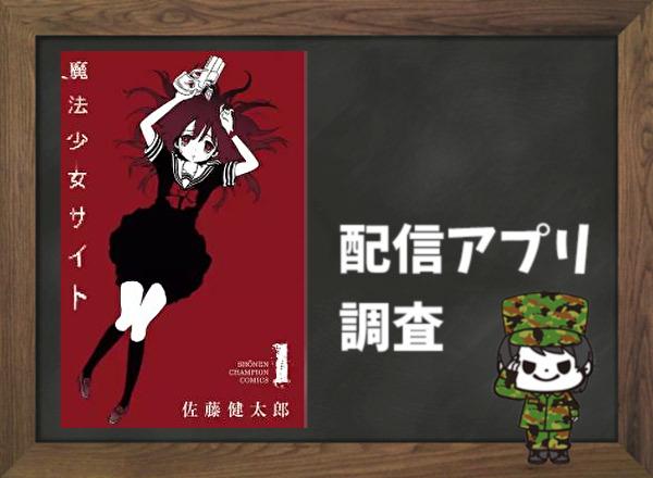 魔法少女サイト|全巻無料で読めるアプリ調査!