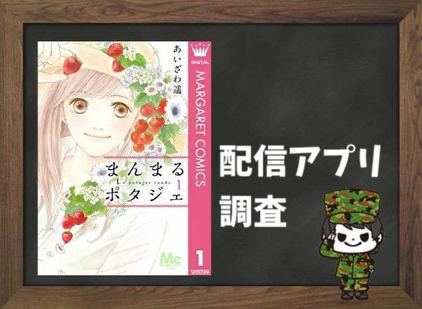 まんまるポタジェ 全巻無料で読めるアプリ調査!