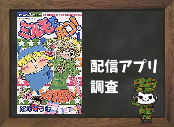 ミルモでポン!|全巻無料で読めるアプリ調査!