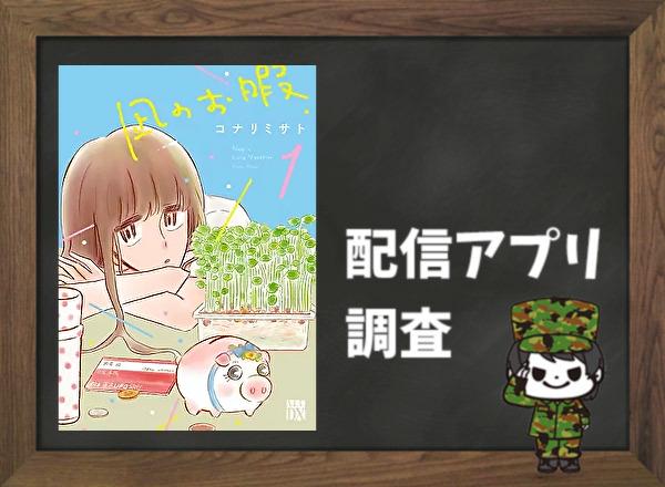凪のお暇 全巻無料で読めるアプリ調査!