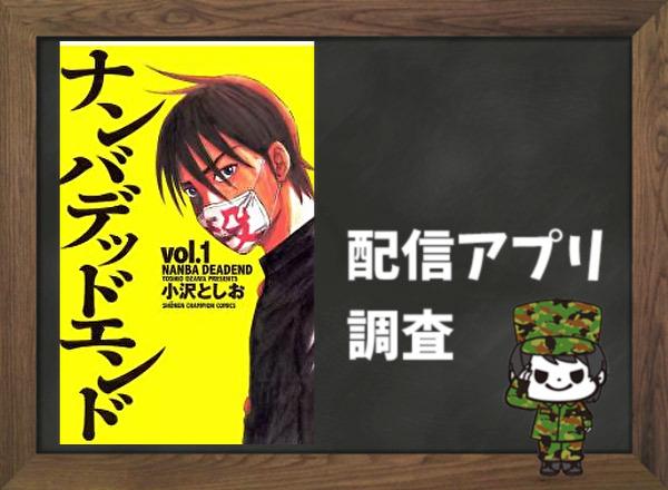 ナンバデッドエンド|全巻無料で読めるアプリ調査!