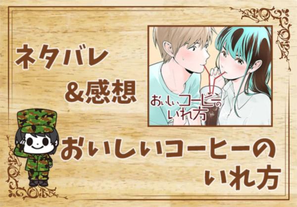 漫画「おいしいコーヒーのいれ方」のネタバレ&感想