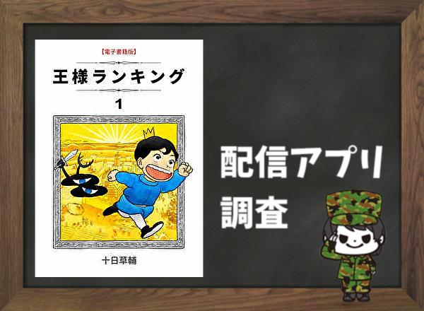 王様ランキング|全巻無料で読めるアプリ調査!