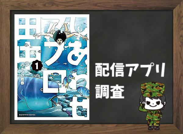 しあわせアフロ田中|全巻無料で読めるアプリ調査!