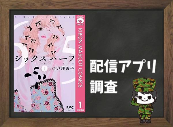 シックスハーフ|全巻無料で読めるアプリ調査!