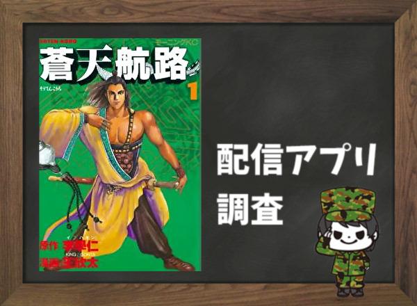 蒼天航路|全巻無料で読めるアプリ調査!