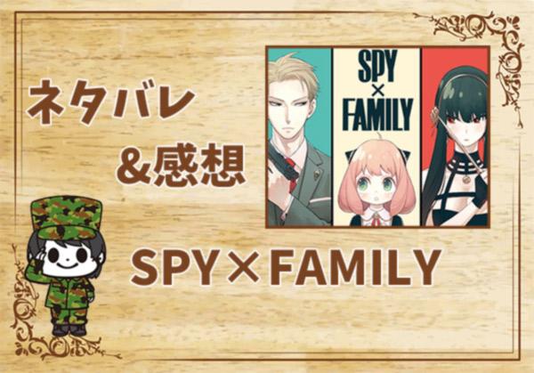 漫画「SPY×FAMILY」のネタバレ&感想