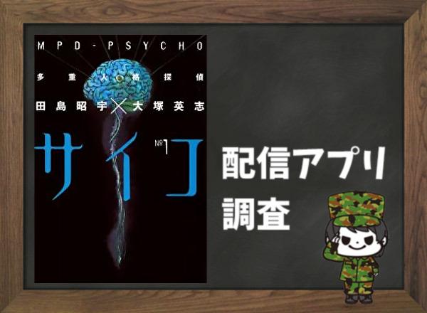 多重人格探偵サイコ|全巻無料で読めるアプリ調査!