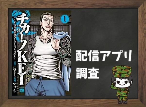 チカーノKEI~米国極悪刑務所を生き抜いた日本人~|全巻無料で読めるアプリ調査!