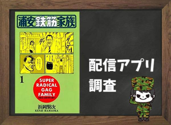 浦安鉄筋家族|全巻無料で読めるアプリ調査!