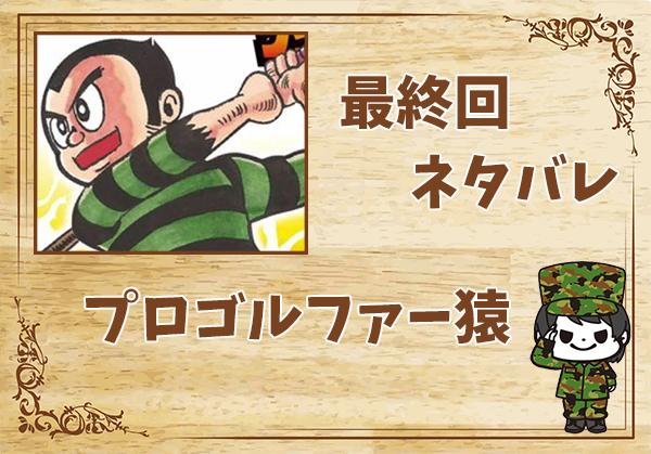 プロゴルファー猿の最終回ネタバレ.jp