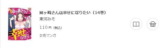 さん なりたい 幸せ 姉ヶ崎 は に 姉ヶ崎さんは幸せになりたい 全巻無料で読めるアプリ調査!