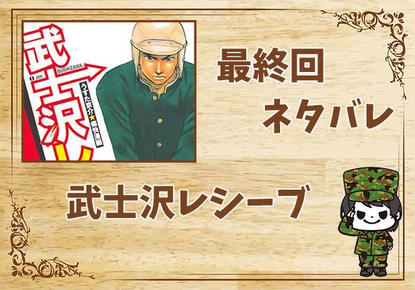 武士沢レシーブの最終回ネタバレ