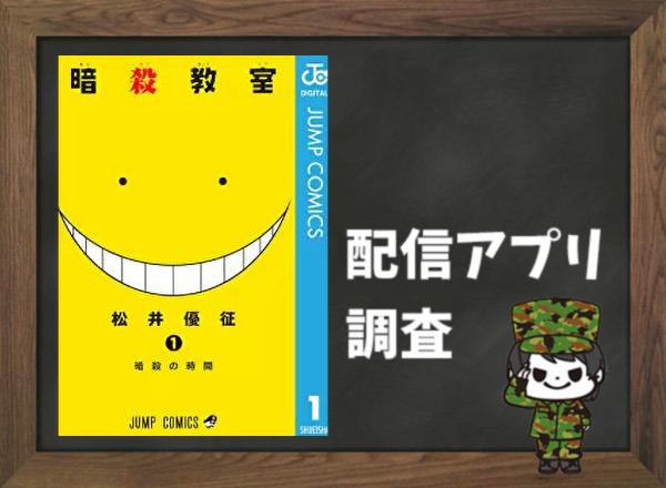暗殺教室|全巻無料で読めるアプリ調査!
