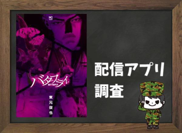 バタフライ|全巻無料で読めるアプリ調査!