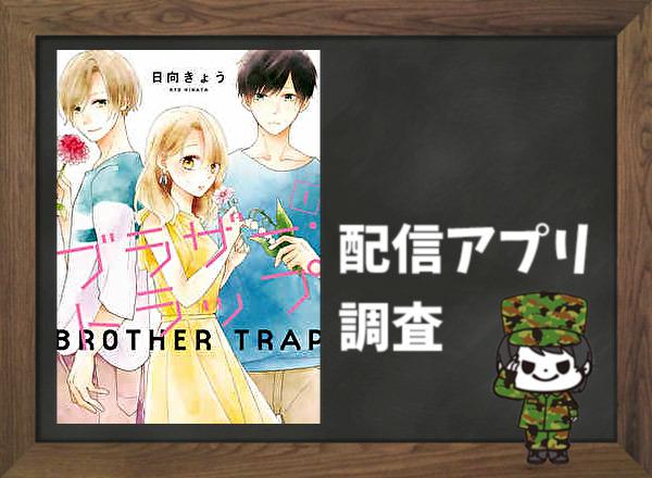 ブラザー・トラップ|全巻無料で読めるアプリ調査!
