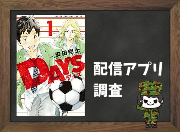 DAYS|全巻無料で読めるアプリ調査!