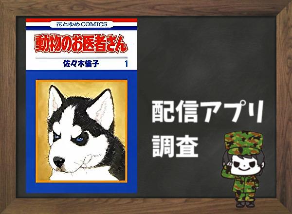 動物のお医者さん|全巻無料で読めるアプリ調査!