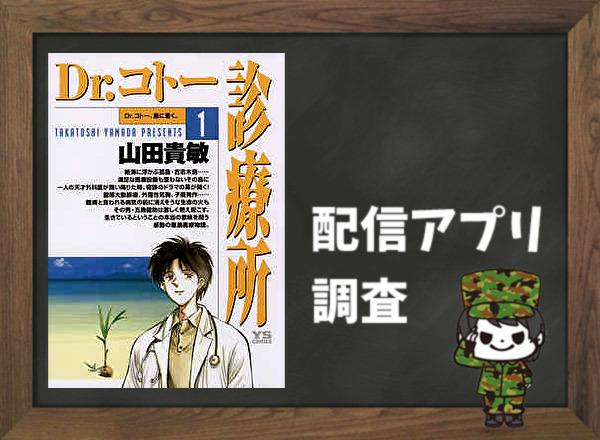 Dr.コトー診療所|全巻無料で読めるアプリ調査!