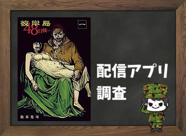 彼岸島48日後…|全巻無料で読めるアプリ調査!