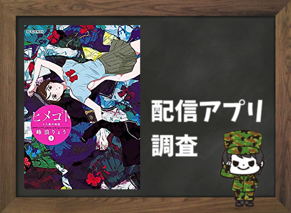 ヒメゴト~十九歳の制服~|全巻無料で読めるアプリ調査!