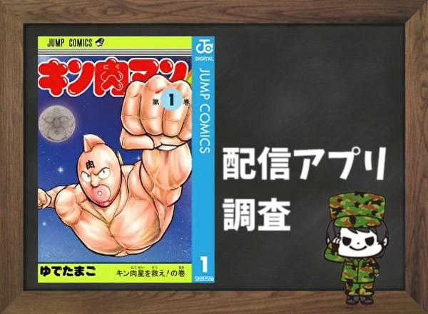 キン肉マン|全巻無料で読めるアプリ調査!