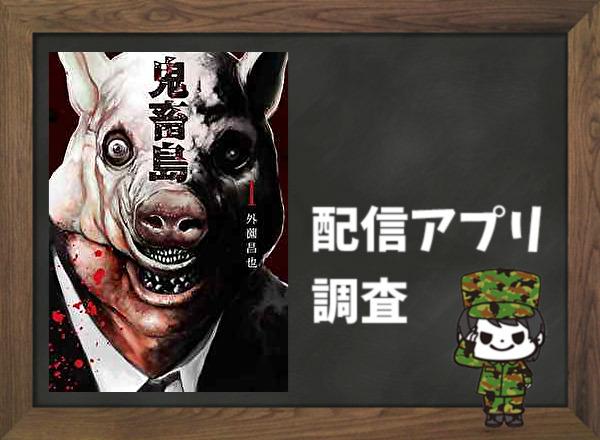 鬼畜島|全巻無料で読めるアプリ調査!