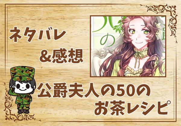 漫画「公爵夫人の50のお茶レシピ」のネタバレ&感想