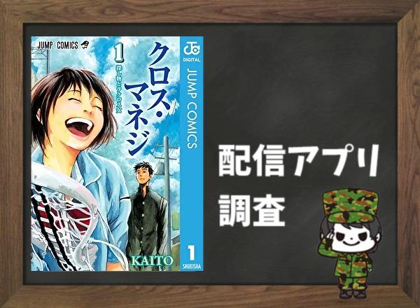 クロス・マネジ|全巻無料で読めるアプリ調査!