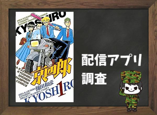 京四郎|全巻無料で読めるアプリ調査!