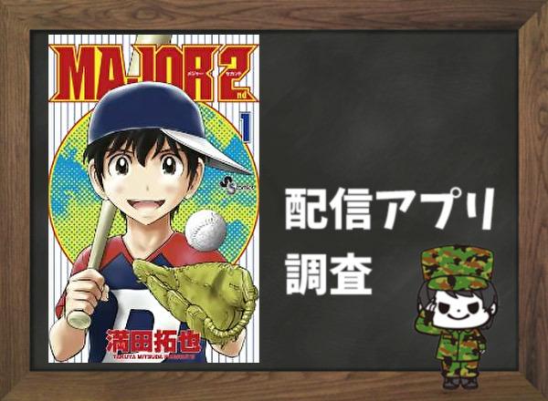 MAJOR 2nd|全巻無料で読めるアプリ調査!