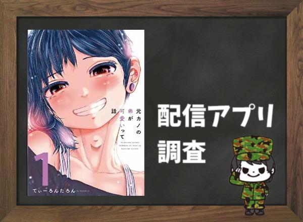 元カノの弟が可愛いって話|全巻無料で読めるアプリ調査!