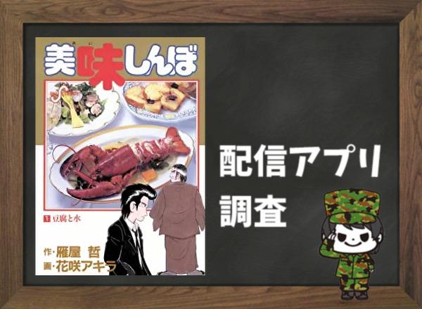 美味しんぼ|全巻無料で読めるアプリ調査!