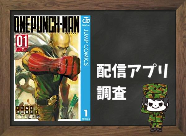 ワンパンマン|全巻無料で読めるアプリ調査!