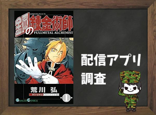 鋼の錬金術師|全巻無料で読めるアプリ調査!