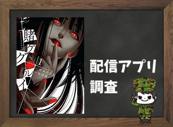 賭ケグルイ 全巻無料で読めるアプリ調査!