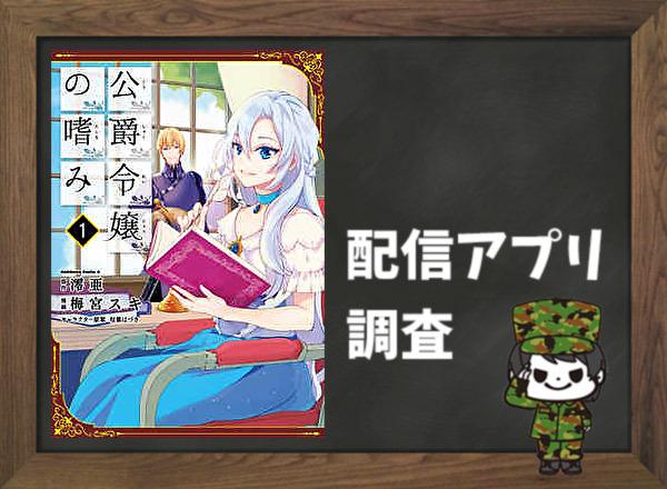 公爵令嬢の嗜み|全巻無料で読めるアプリ調査!
