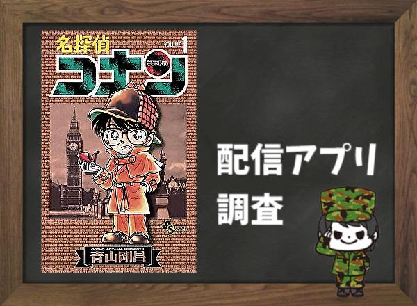 名探偵コナン|全巻無料で読めるアプリ調査!