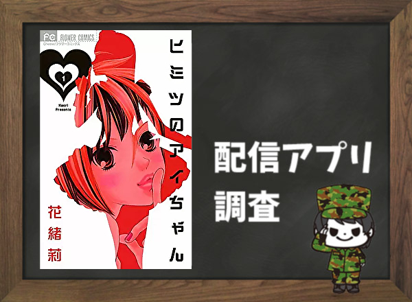 ヒミツのアイちゃん|全巻無料で読めるアプリ調査!