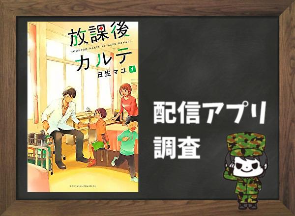 放課後カルテ|全巻無料で読めるアプリ調査!